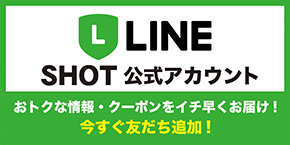LINE SHOT公式アカウント | おトクな情報・クーポンをイチ早くお届け!